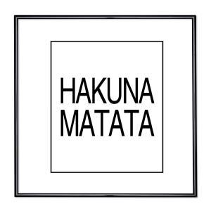 Cornice con motto - Hakuna Matata